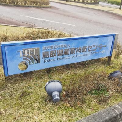 センター 鳥取 県 産業 技術